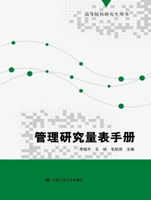 中国人民大学人力资源管理专业研究生