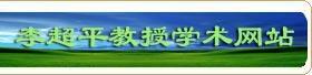 李超平教授网站