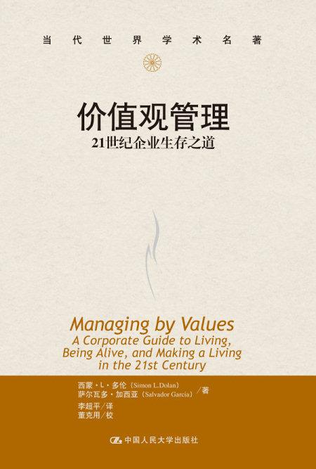 价值观管理