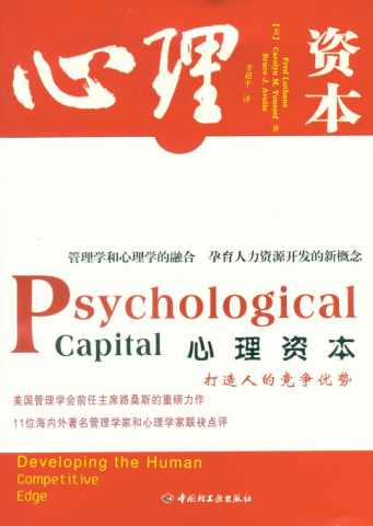 psychological-capital.jpg